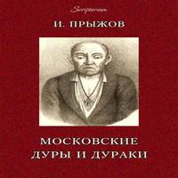 Московские дуры и дураки (аудиокнига)