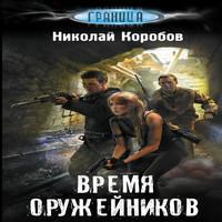 Время оружейников (аудиокнига)