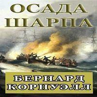 Осада Шарпа (аудиокнига)