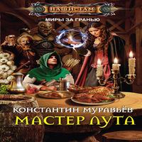 Мастер лута (аудиокнига)