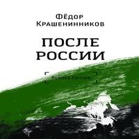 После России (аудиокнига)