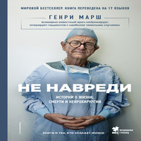 Не навреди. Истории о жизни, смерти и нейрохирургии (аудиокнига)