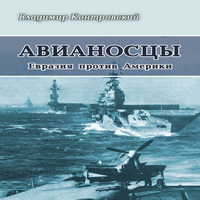 Авианосцы Евразия против Америки (аудиокнига)