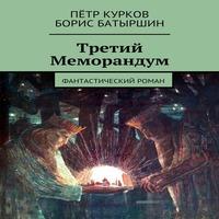 Третий Меморандум (аудиокнига)