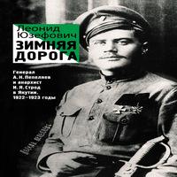 Зимняя дорога. Генерал А. Н. Пепеляев и анархист И. Я. Строд в Якутии. 1922–1923 (аудиокнига)