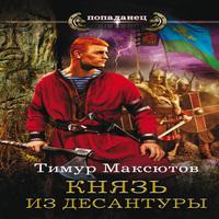 Князь из десантуры (аудиокнига)