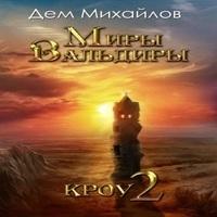 КРОУ - 2 (аудиокнига)