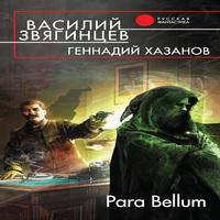 Para Bellum (аудиокнига)