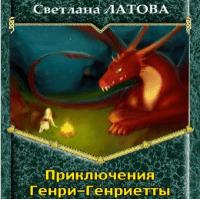 ПРИКЛЮЧЕНИЯ ГЕНРИ-ГЕНРИЕТТЫ (аудиокнига)