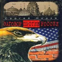 Заговор против России (аудиокнига)