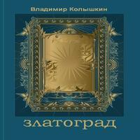 Златоград (аудиокнига)