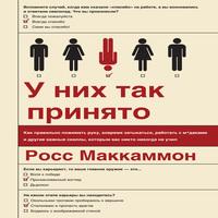 u_nikh_tak_priniato