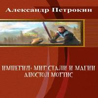 Империя: Мир Стали и Магии. Апостол Мортис (аудиокнига)