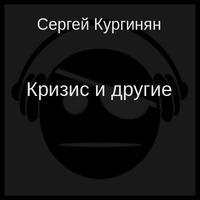 Кризис и другие (аудиокнига)