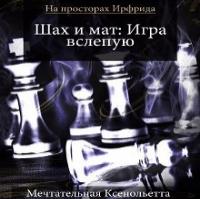 Шах и мат. Игра вслепую (аудиокнига)