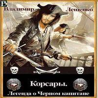 Корсары. Легенда о Черном Капитане (аудиокнига)