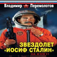 Звездолет «Иосиф Сталин». На взлет! (аудиокнига)