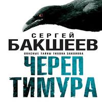 Череп Тимура (аудиокнига)