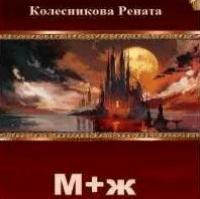 М+Ж (аудиокнига)