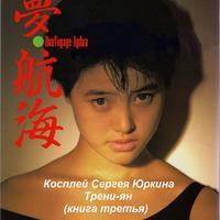 Косплей Сергея Юркина (книга четвёртая). Трени-ян (аудиокнига)