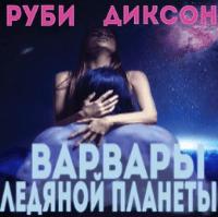 ВАРВАРЫ ЛЕДЯНОЙ ПЛАНЕТЫ(аудиокнига)
