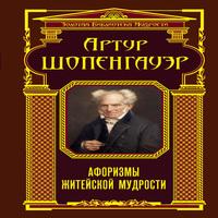 Афоризмы житейской мудрости (сборник) (аудиокнига)