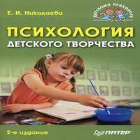 Психология детского творчества (аудиокнига)