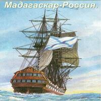 Мадагаскар-Россия. Дилогия (аудиокнига)