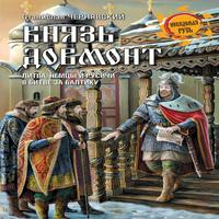 Князь Довмонт. Литва, немцы и русичи в борьбе за Балтику (аудиокнига)