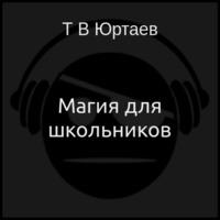 Магия для школьников (аудиокнига)
