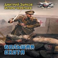 Большая охота (аудиокнига)
