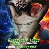 ПРИВАТНЫЙ ТАНЕЦ ДЛЯ КОМАНДОРА (аудиокнига)