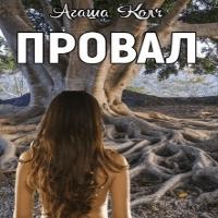 ПРОВАЛ-1 (аудиокнига)