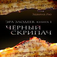 Аудиокнига Черный скрипач