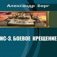 Аудиокнига ИС-3. Боевое крещение