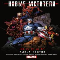 Аудиокнига Новые Мстители: Побег
