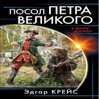 Аудиокнига Посол Петра Великого