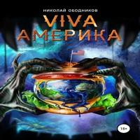 Аудиокнига Viva Америка