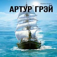 Аудиокнига АртурГрэй