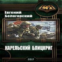 Аудиокнига Карельский блицкриг