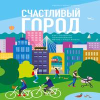 Аудиокнига Счастливый город