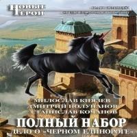 Аудиокнига Дело о «Чёрном единороге»