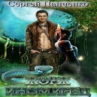 Аудиокнига Жорж - иномирец