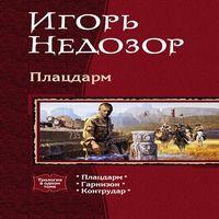 Аудиокнига Плацдарм. Трилогия