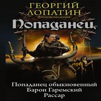Аудиокнига Попаданец: Попаданец обыкновенный. Барон Гаремский. Рассар (сборник)