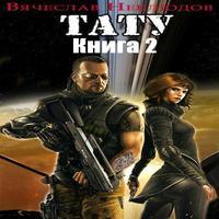 Аудиокнига Тату-2