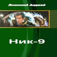 Аудиокнига Ник - 9