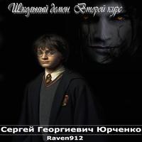 Аудиокнига Школьный демон. Второй курс