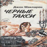 Аудиокнига Чёрные такси
