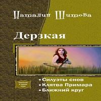 Аудиокнига Дерзкая. Трилогия